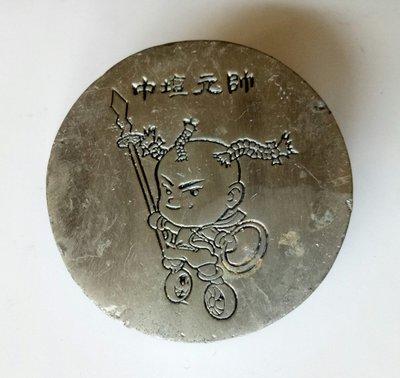 高雄市覆鼎金保安宮 [中壇元帥] 清咸豐年間 西元一八五0年代 始祀