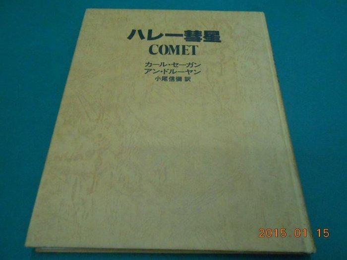 《ハレ一彗星》八成新 1985年初版 小尾信彌訳 集英社出版 精裝本 些微黃斑【CS超聖文化2讚】