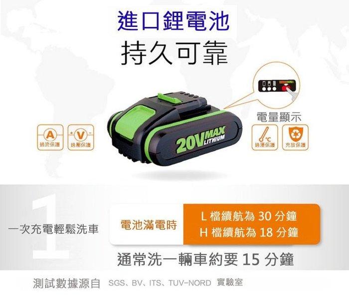 2019新版威克士WORX鋰電20V高壓清洗機 2.0锂電池WU629