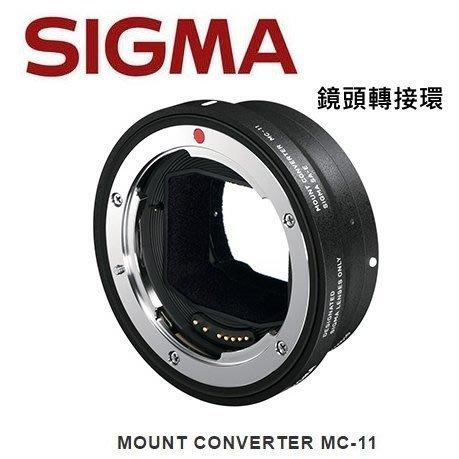 [板橋富豪相機]現貨SIGMA MC-11 CANON EF- E mount 自動對焦轉接環~恆伸公司貨-2