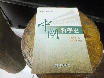 郭  絕版書~中國哲學史~三民書局出版 周世輔著 共一本