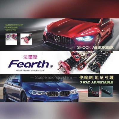 【日奈國際車業】89~92 Probe 法爾斯Fearth避震器 高低軟硬可調