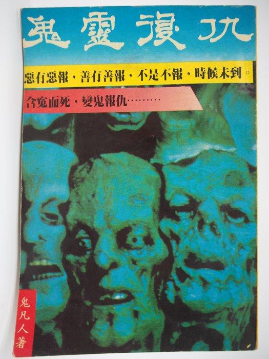 【月界二手書店】鬼靈復仇-中國民間鬼怪傳奇1(絕版)_漢牛出版 〖恐怖小說〗CIA