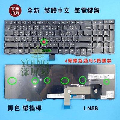 【漾屏屋】含稅 聯想 Lenovo ThinkPad E531 E540 L540 T540 T540P 中文 筆電鍵盤