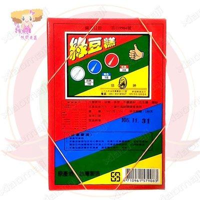 ☆小麻吉家家愛☆20當古早味綠豆糕(全素)一盒特價55元 抽當 抽獎食品