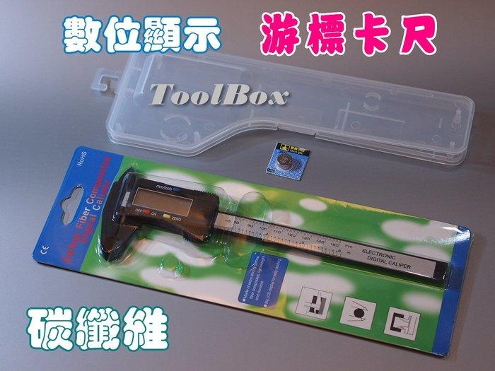NO:1052C/游標卡尺/PP盒裝/數顯卡尺/電子卡尺/150mm/輕量碳纖維/大液晶/高精度/公英制切換/自動啟閉