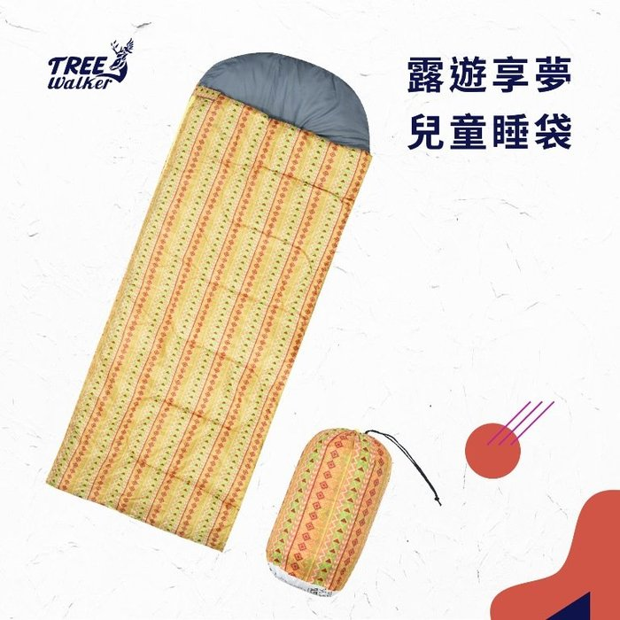 【Treewalker露遊】露遊享夢兒童睡袋 172x67 柔軟布料 幾何圖形 全開式 防踢被 幼稚園兒童睡袋 四季睡袋