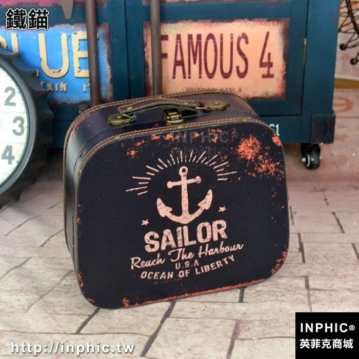 INPHIC-三件套復古老式手提箱歐美工業風格裝飾箱專賣店酒吧道具箱多款-鐵錨_S2787C