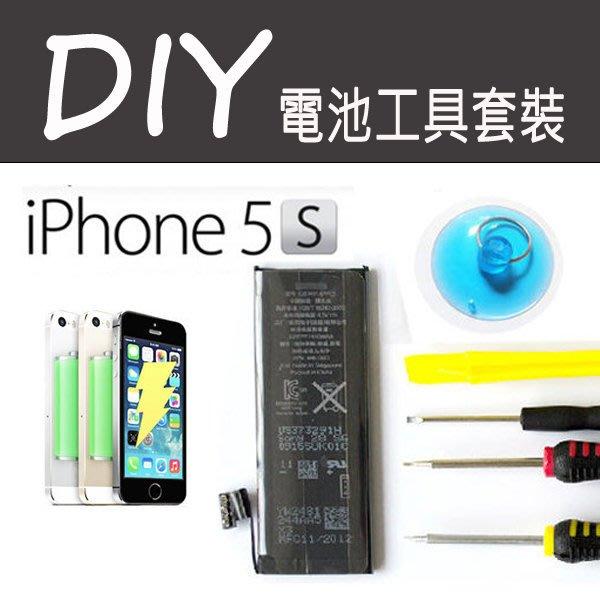 橘子本 DIY 更換 iphone 5s 5代 4S iphone 6 6s plus 全新 電池 送工具 獨立序號維修