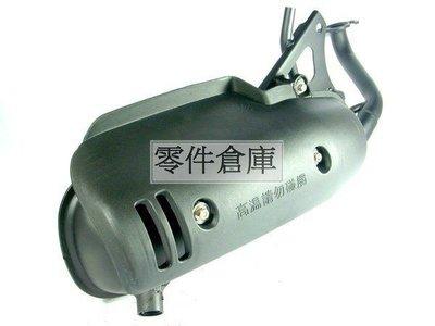 零件倉庫 原廠型全新排氣管 PRO JOG-50/90