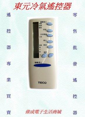 【偉成電子生活商場】東元/西屋專用冷氣遙控器/全系列支援東元/西屋冷氣遙控器