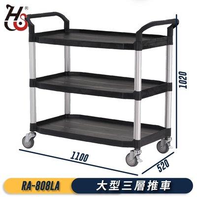 廣泛應用➤華塑 大型三層推車(黑) RA-808LA (置物架/房務車/清潔車/工作車/工作推車/手推車)