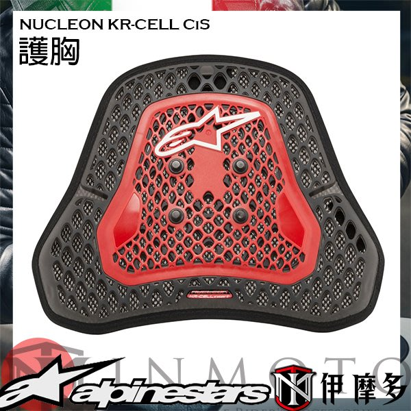 伊摩多※義大利 alpinestars 一片式護胸 Nucleon KR-cell cis  黑紅6702319-003