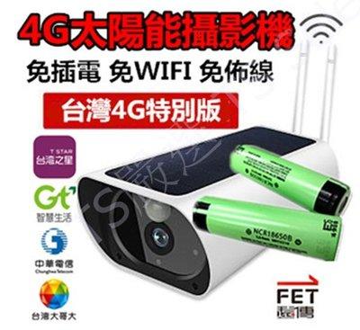 18650 太陽能 4G 監視器 網路 手機遠端即時監控 1080P 夜視 針孔 攝影機 鋰電池 循環 錄影機 無線
