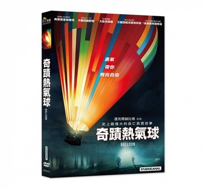 合友唱片 面交 自取 奇蹟熱氣球 DVD Ballon