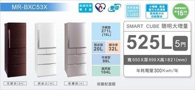 【另有MR-JX61C】三菱 MITSUBISHI 525公升 瞬冷凍五門變頻冰箱 MR-BXC53X-BR/W/N