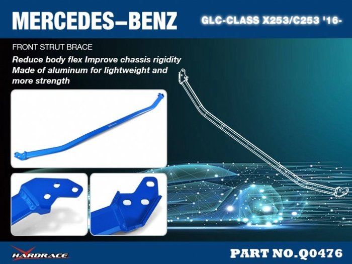 CS車宮車業 HARDRACE BENZ GLC-CLASS 2016- 引擎室拉桿 #Q0476