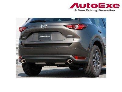 AUTOEXE Tail Muffer 排氣管 尾段 雙出 Mazda 馬自達 CX-5 KF 17+ 專用