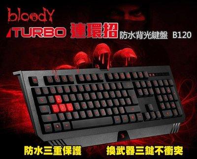 【HAHA小站】SF官方 A4 BLOODY 血手幽靈 B120 TURBO 連環招 防水 背光 中文 電競 鍵盤