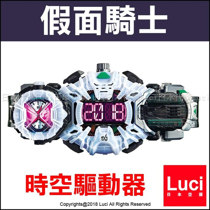 時空驅動器 基本版 假面騎士 限定 ZI-O 時王 Gates 錶頭 變身腰帶 DX 電子手錶 LUC日本代購