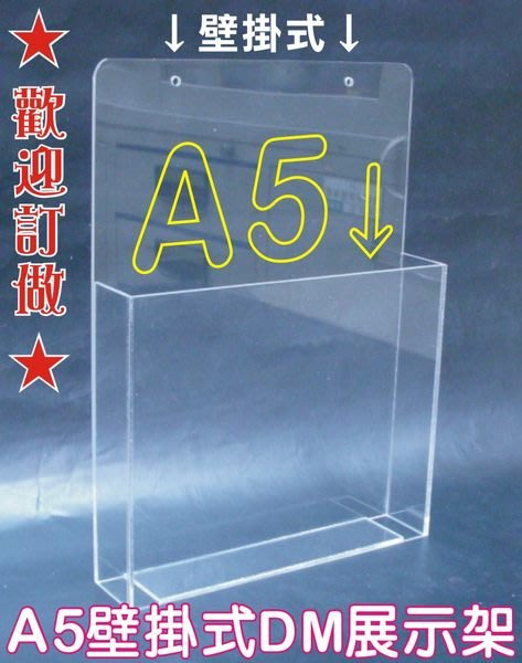 ※壓克力製品※壁掛式 掛壁式 A5DM展示架 A5型錄架 廣告傳單架 雜誌架 圖書架 書報架 壓克力展示架 壓克力掛架