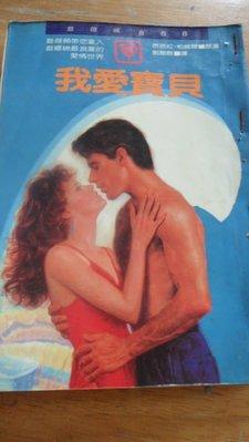 【兩手書坊】翻譯羅曼史小說 ~《我愛寶貝》芭芭拉。博威爾 著~S1