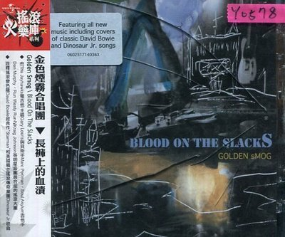 *還有唱片行* GOLDEN SMOG / BLOOD ON THE SLACKS 全新 Y0578 (膜、殼破)