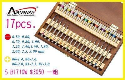 Armway Screwdriver 精密鐘錶起子組 S B1701W 100%堅持台灣製造 外銷全世界 高階產品 請愛用國貨