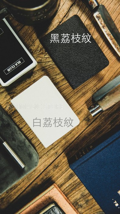 [MAGIC 999] 魔術道具 TCC皮革牌夾 黑荔枝紋