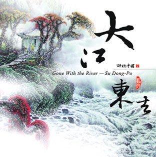 【愛樂城堡】音樂唱片=音樂CD=諦聽中國系列-大江東去