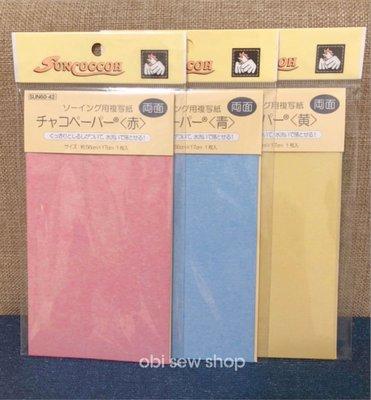 【OBi 歐比縫紉小舖】☘️ 日本清原 布用雙面複寫紙