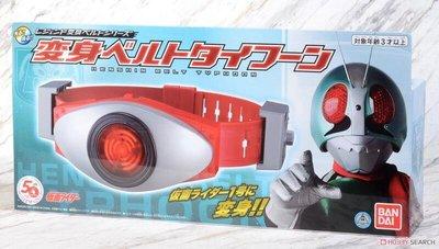 正版授權 萬代 Bandai 傳奇假面騎士 變身腰帶系列 變身腰帶颱風BT64596