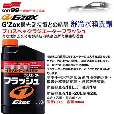 和霆車部品中和館—日本SOFT99 G'ZOX 速效型舒冷水箱清洗劑 清除污垢、鐵鏽提高散熱效能 L311