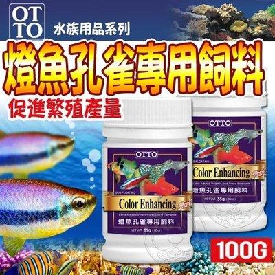 【🐱🐶培菓寵物48H出貨🐰🐹】台灣OTTO》水族用品FF-10M燈魚孔雀專用飼料-100g(M)自取不打折