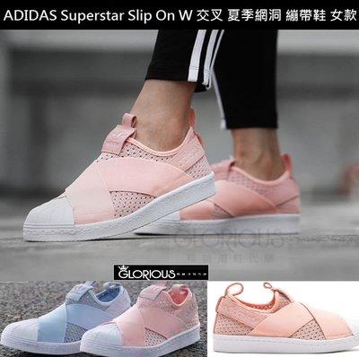 Adidas Superstar Slip On W BB2122 交叉綁帶 繃帶 襪套 粉【GLORIOUS潮鞋代購】