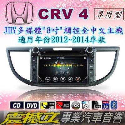 """震撼立音響 JHY HONDA CRV4 """"8吋"""" DVD觸控螢幕主機 內建/數位/導航/藍芽/USB/SD"""