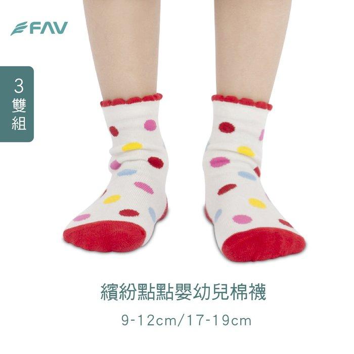299免運 / 台灣製 / 兒童休閒襪【3雙】童襪 / 男童 / 女童 / 【FAV】【AMG880】