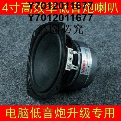 【新品上市】4寸低音喇叭 4寸電腦低音炮專用喇叭 高效率小功率AIRS榮譽出品-YG3C3064
