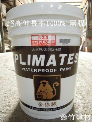 【金絲猴防水材 】金絲猴623水性PU防漏膠 橡化瀝青黑膠 3桶以上免運費