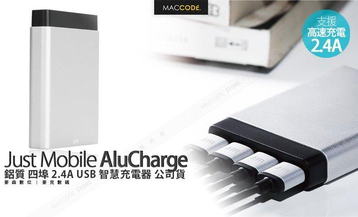 Just Mobile AluCharge 鋁質 四埠 2.4A USB 智慧 充電器 全新 現貨 含稅