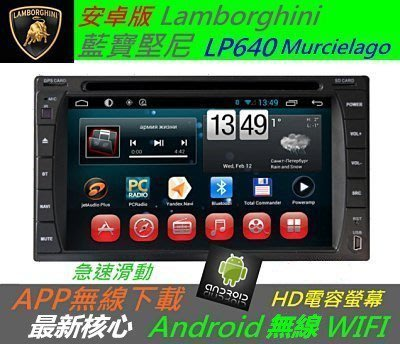 安卓版 藍寶堅尼 LP640 Lamborghini 專用主機 DVD USB 汽車音響 安卓主機 Android 音響