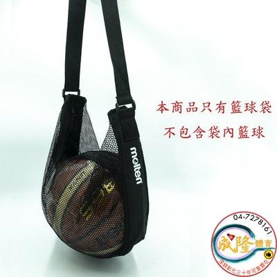 §成隆體育§ Molten 籃球袋 可裝7號球 側背 拉鍊設計 透氣網布 帶球很方便 商品不含球