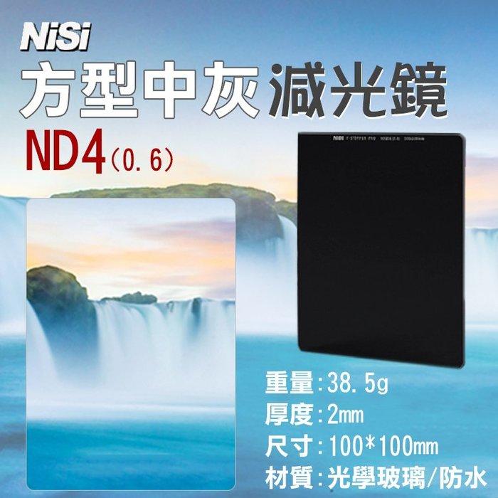 御彩數位@耐司NISI ND4方型減光鏡 0.6 100X100mm 中灰密度鏡 雙面鍍膜方鏡 中灰鏡 降2格 久昱公司