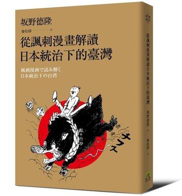 【Ace書店】從諷刺漫畫解讀日本統治下的臺灣 / 坂野德隆 / 遠足文化
