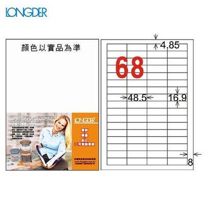 【量販2盒】龍德 A4三用電腦標籤(雷射/噴墨/影印) LD-890-W-A(白)  68格(105張/盒)信封/貼紙