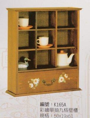 《溫馨小舖J&J Store》原木單抽九宮格壁櫃 杯盤收納櫃 展示櫃 壁架 木架 收納抽屜
