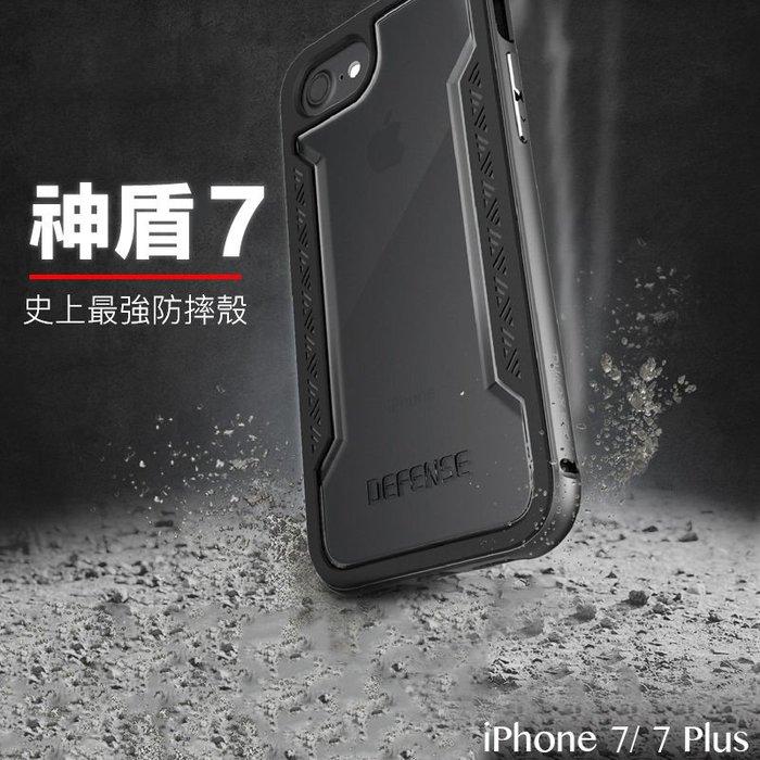 【 艾斯奎爾】iPhone 8 / 7 神盾級防摔殼 全系列 保護殼、手機殼  原裝正品 現貨下標區