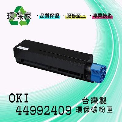 【含稅免運】OKI 44992409 適用 MB471s