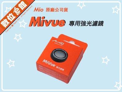 MIO 原廠強光濾鏡 CPL偏光鏡 628S/688/688D/R25/R25T/R28/R30/R52/R58/R60