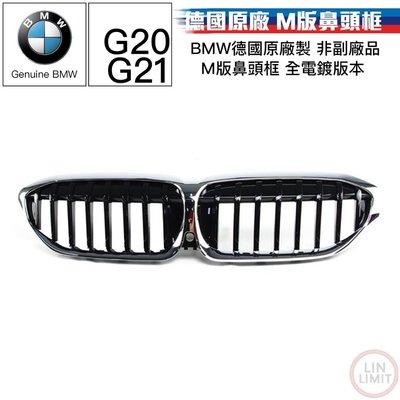 BMW原廠 3系列 G20 G21 水箱罩 鼻頭框 M版 電鍍 停車輔助 寶馬 林極限雙B 51138075666